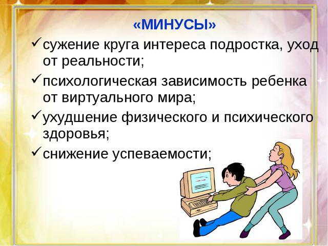 «МИНУСЫ» сужение круга интереса подростка, уход от реальности; психологическа...