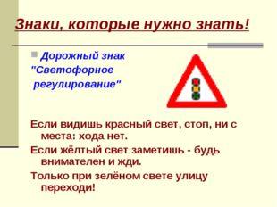 """Дорожный знак """"Светофорное регулирование"""" Если видишь красный свет, стоп, ни"""