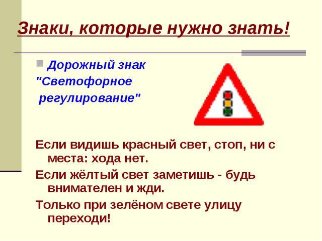 """Дорожный знак """"Светофорное регулирование"""" Если видишь красный свет, стоп, ни..."""