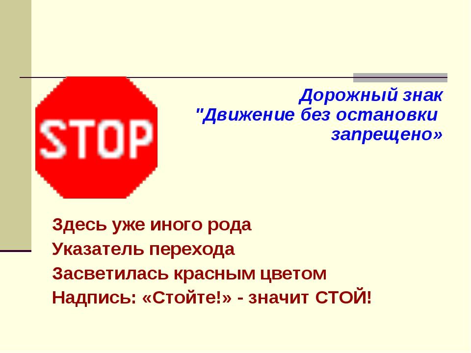 """Дорожный знак """"Движение без остановки запрещено» Здесь уже иного рода Указат..."""