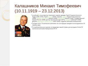 Калашников Михаил Тимофеевич (10.11.1919 – 23.12.2013) оссийский[en]конструк