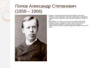 Попов Александр Степанович (1859 – 1906) Создание и публичная демонстрация Ал