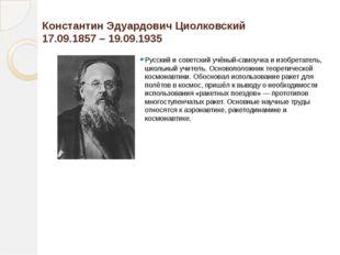Константин Эдуардович Циолковский 17.09.1857 – 19.09.1935 Русский и советский