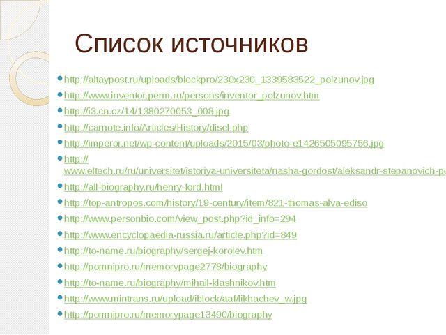 Список источников http://altaypost.ru/uploads/blockpro/230x230_1339583522_pol...