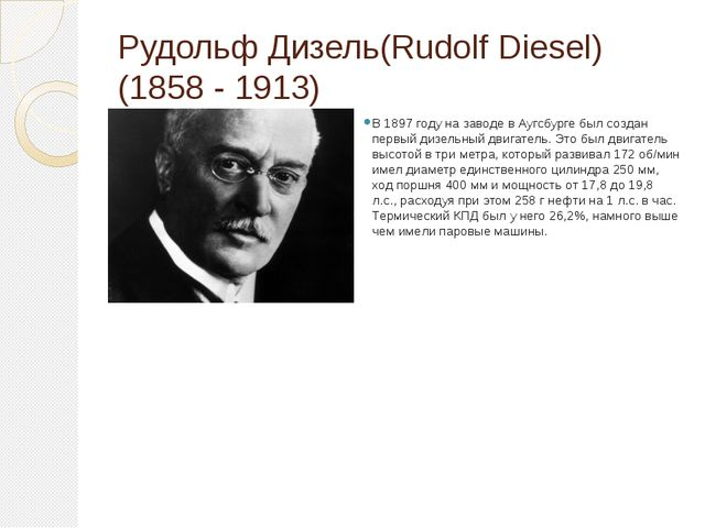 Рудольф Дизель(Rudolf Diesel) (1858 - 1913) В 1897 году на заводе в Аугсбурге...