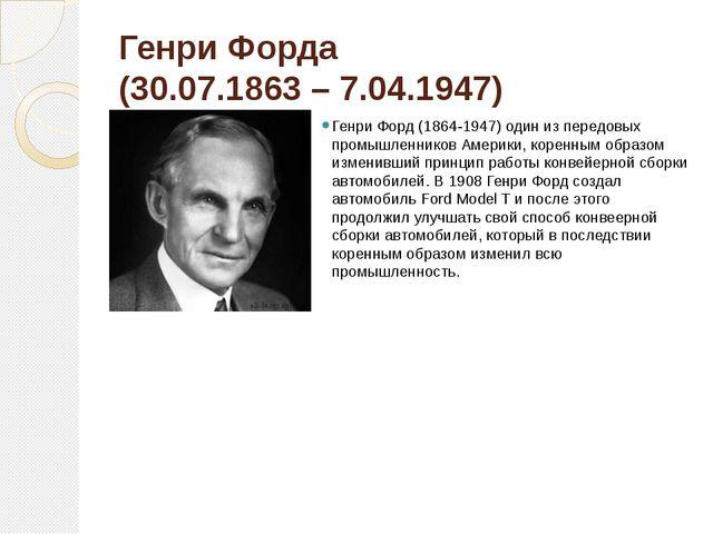 Генри Форда (30.07.1863 – 7.04.1947) Генри Форд (1864-1947) один из передовых...