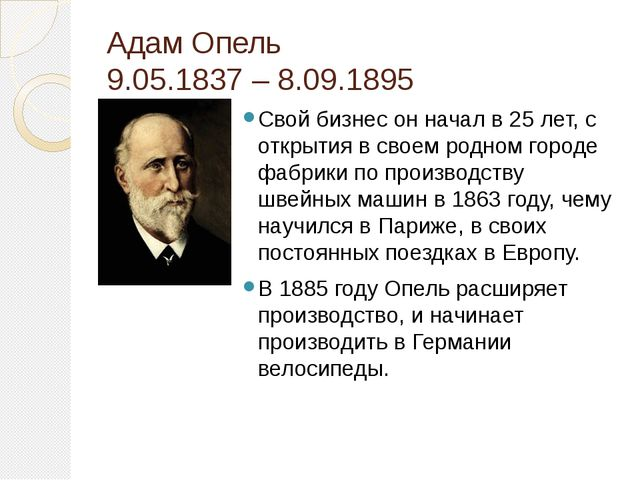 Адам Опель 9.05.1837 – 8.09.1895 Свой бизнес он начал в 25 лет, с открытия в...