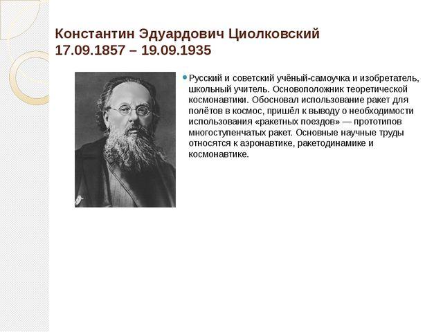 Константин Эдуардович Циолковский 17.09.1857 – 19.09.1935 Русский и советский...