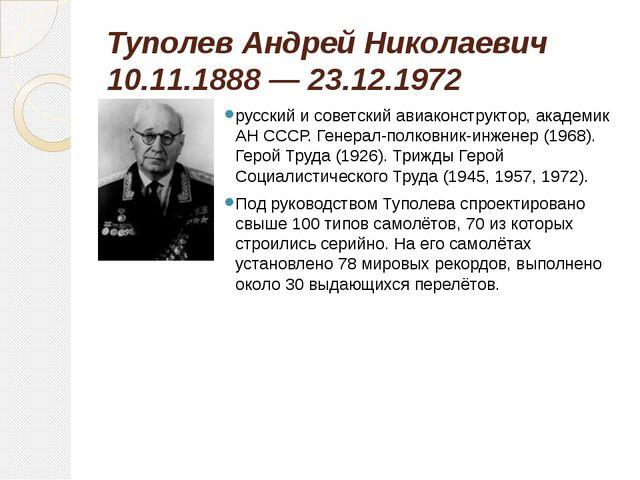 Туполев Андрей Николаевич 10.11.1888 — 23.12.1972 русский и советский авиакон...