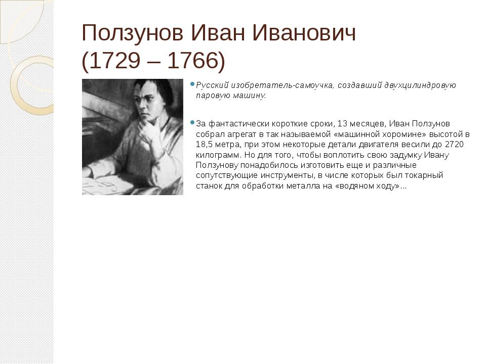 Ползунов Иван Иванович (1729 – 1766) Русский изобретатель-самоучка, создавший...