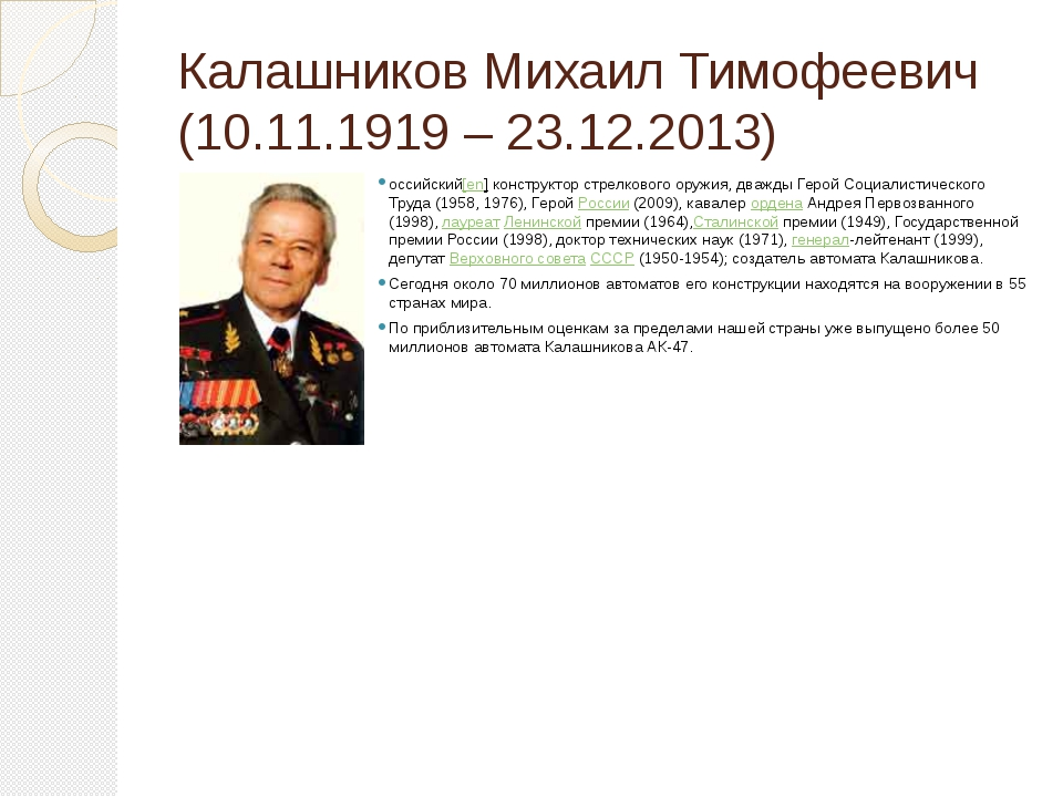 Калашников Михаил Тимофеевич (10.11.1919 – 23.12.2013) оссийский[en]конструк...