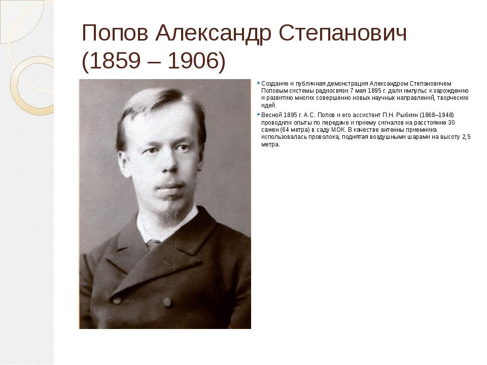 Попов Александр Степанович (1859 – 1906) Создание и публичная демонстрация Ал...