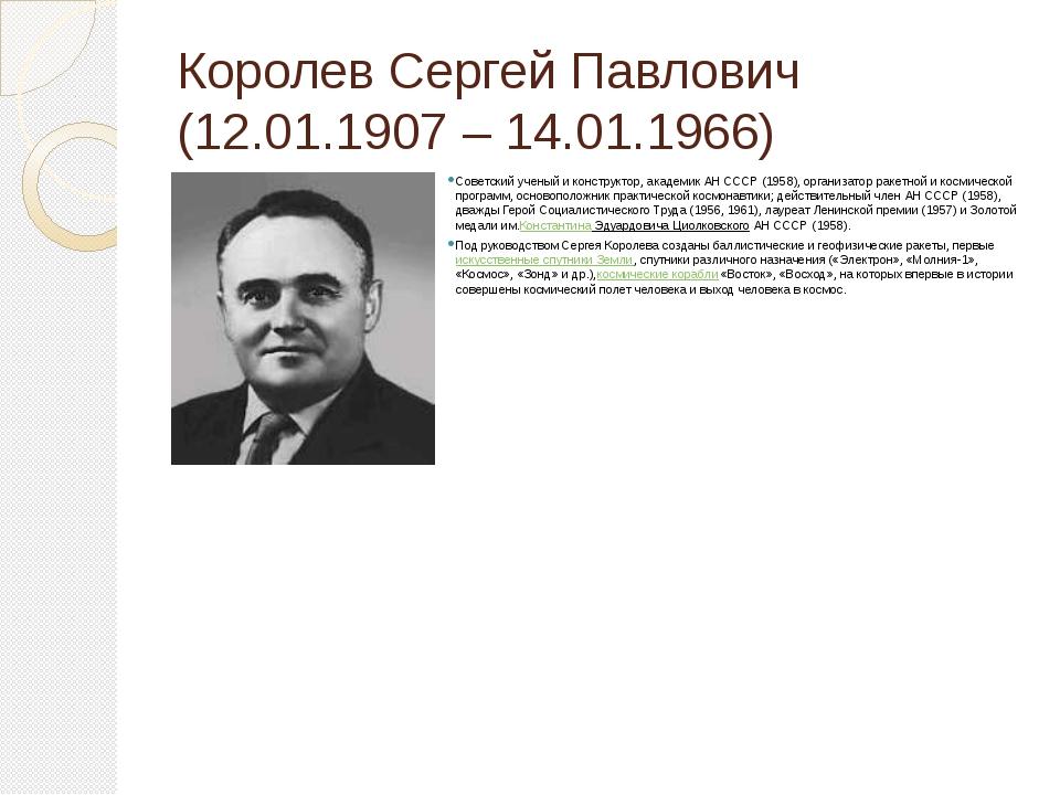 Королев Сергей Павлович (12.01.1907 – 14.01.1966) Советский ученый и конструк...