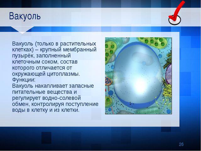 Вакуоль Вакуоль (только в растительных клетках) – крупный мембранный пузырёк...