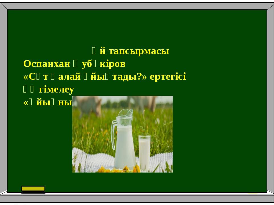 Үй тапсырмасы Оспанхан Әубәкіров «Сүт қалай ұйықтады?» ертегісі әңгімелеу «Ұ...