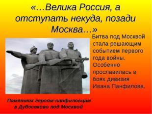«…Велика Россия, а отступать некуда, позади Москва…» Битва под Москвой стала
