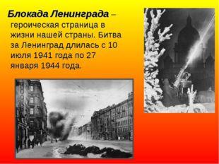 Блокада Ленинграда – героическая страница в жизни нашей страны. Битва за Лен