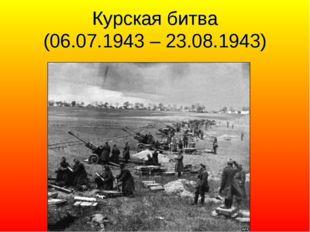 Курская битва (06.07.1943 – 23.08.1943)