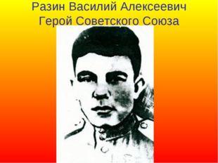 Разин Василий Алексеевич Герой Советского Союза