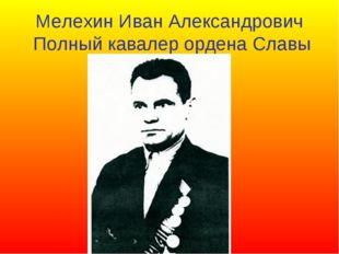 Мелехин Иван Александрович Полный кавалер ордена Славы