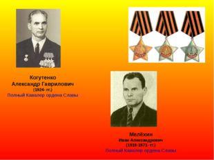 Когутенко Александр Гаврилович (1924- гг.) Полный Кавалер ордена Славы Мелёхи