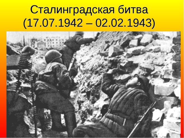 Сталинградская битва (17.07.1942 – 02.02.1943)