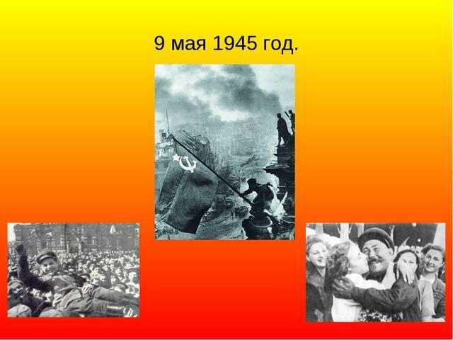 9 мая 1945 год.