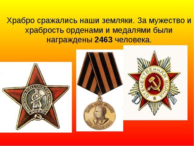 Храбро сражались наши земляки. За мужество и храбрость орденами и медалями б...