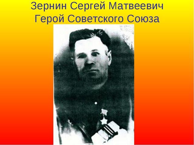 Зернин Сергей Матвеевич Герой Советского Союза
