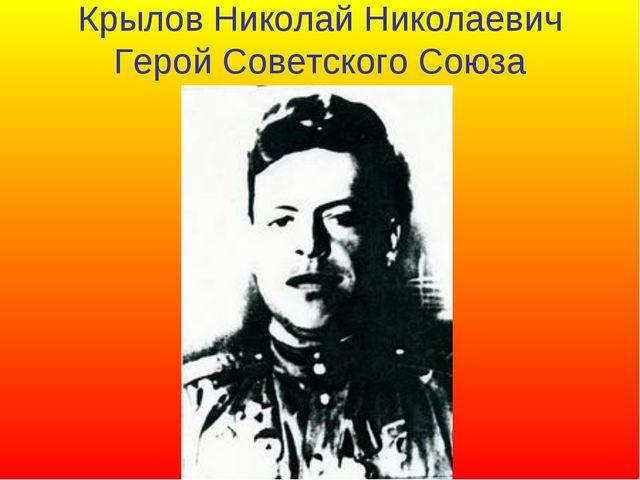 Крылов Николай Николаевич Герой Советского Союза