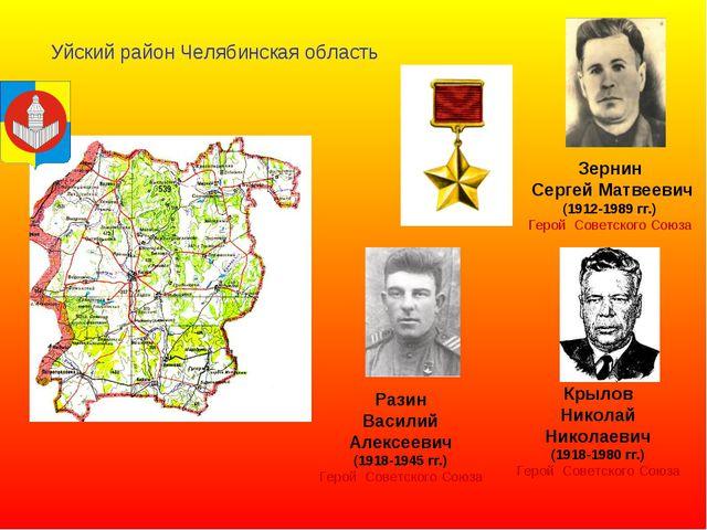 Зернин Сергей Матвеевич (1912-1989 гг.) Герой Советского Союза Крылов Николай...