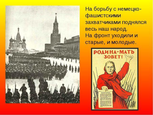 На борьбу с немецко-фашистскими захватчиками поднялся весь наш народ. На фрон...