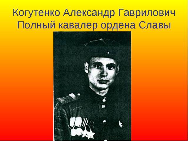 Когутенко Александр Гаврилович Полный кавалер ордена Славы