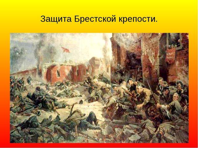 Защита Брестской крепости.