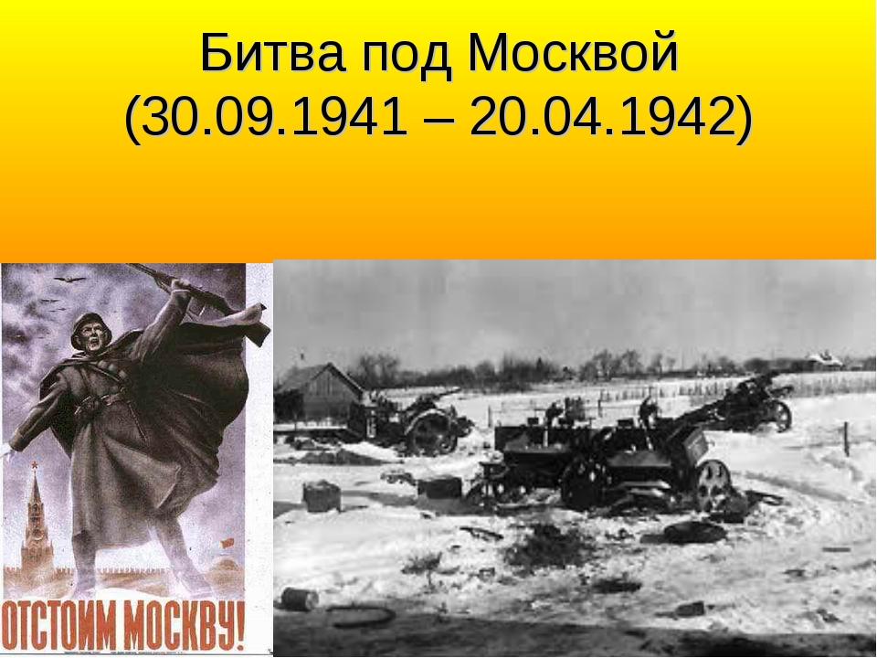 Битва под Москвой (30.09.1941 – 20.04.1942)