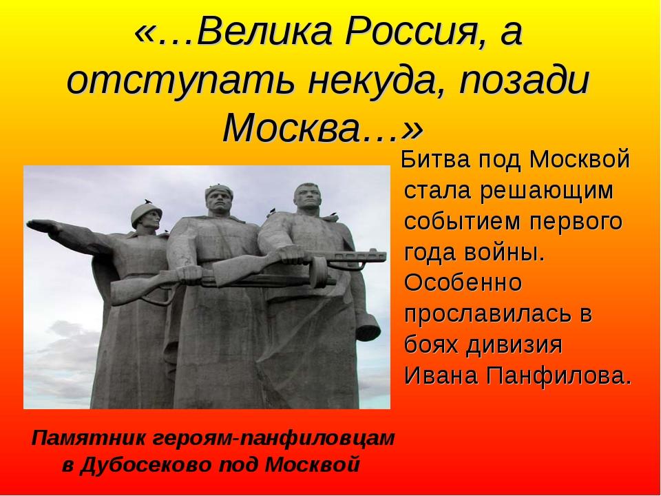«…Велика Россия, а отступать некуда, позади Москва…» Битва под Москвой стала...