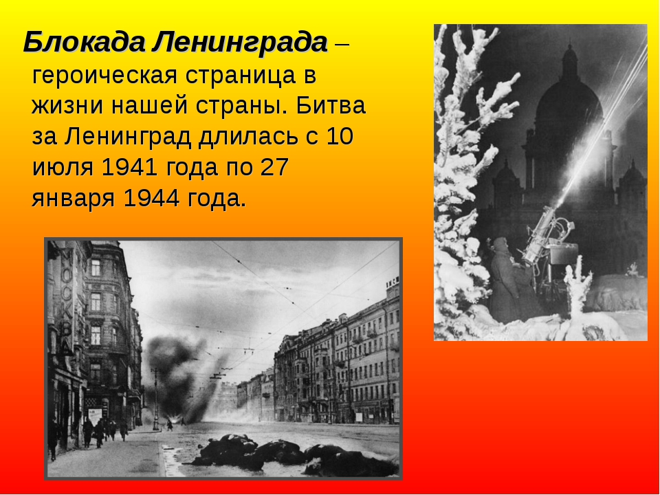 Блокада Ленинграда – героическая страница в жизни нашей страны. Битва за Лен...