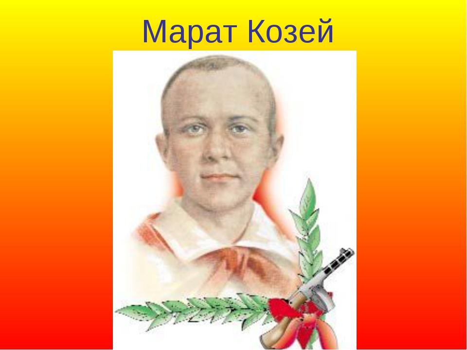 Марат Козей