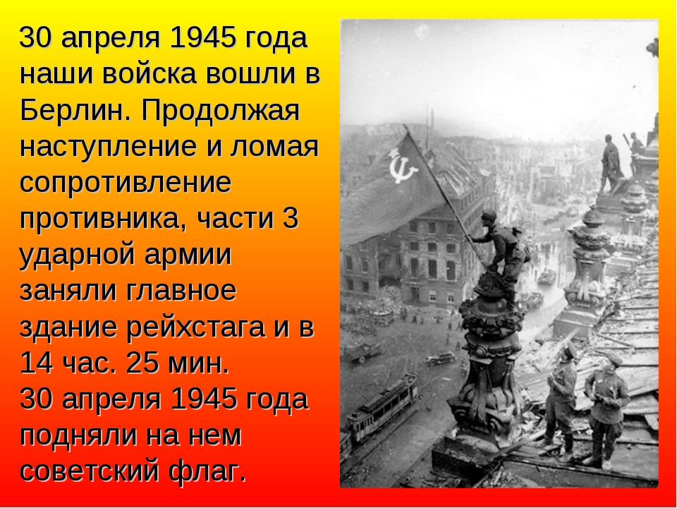 30 апреля 1945 года наши войска вошли в Берлин. Продолжая наступление и лома...