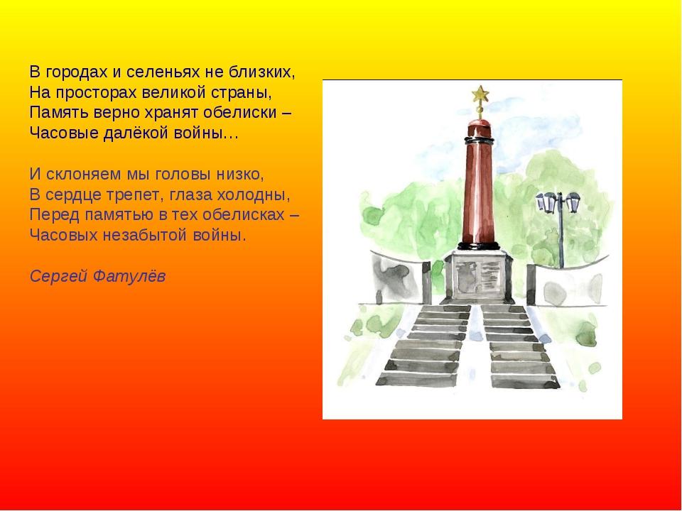 В городах и селеньях не близких, На просторах великой страны, Память верно хр...