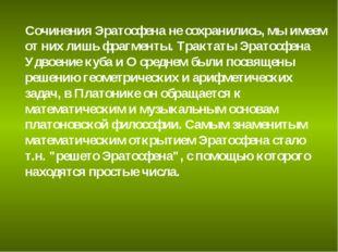 Сочинения Эратосфена не сохранились, мы имеем от них лишь фрагменты. Трактаты