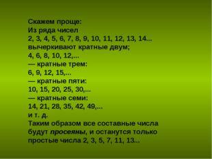 Скажем проще: Из ряда чисел 2, 3, 4, 5, 6, 7, 8, 9, 10, 11, 12, 13, 14... вы