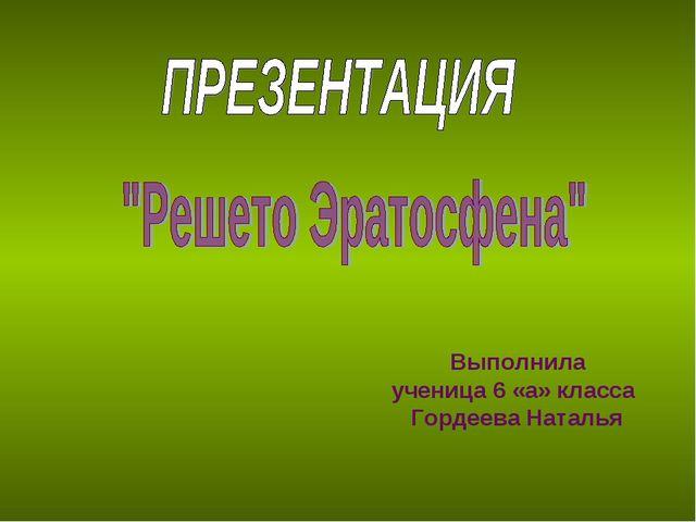 Выполнила ученица 6 «а» класса Гордеева Наталья