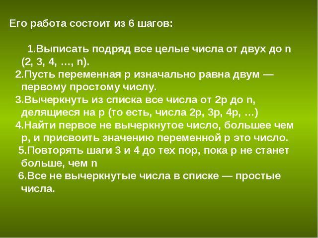 Его работа состоит из 6 шагов: 1.Выписать подряд все целые числа от двух до n...