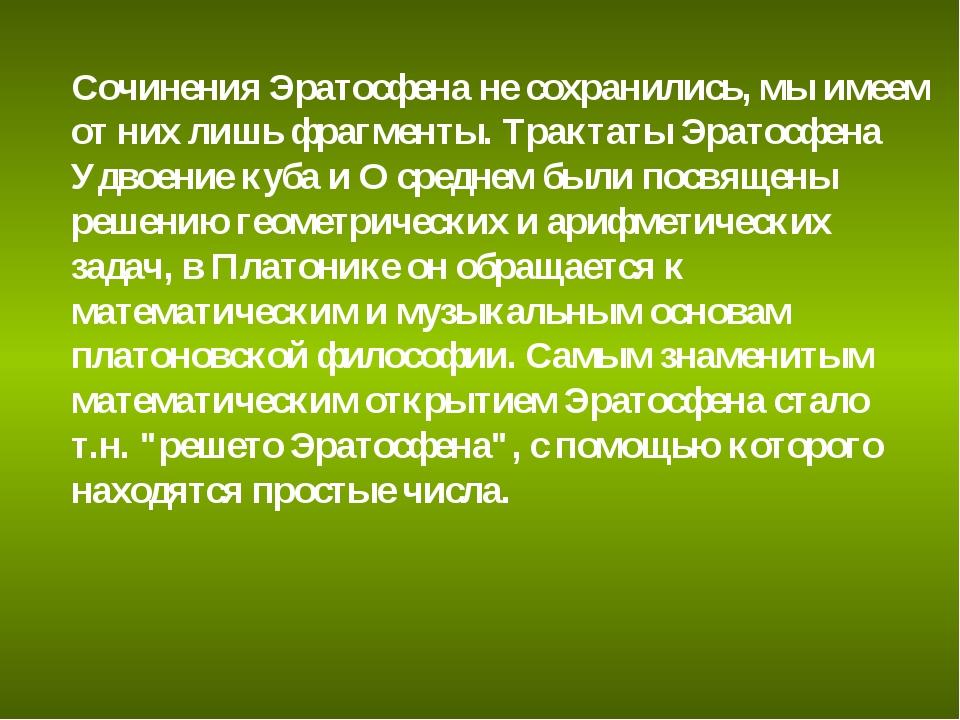 Сочинения Эратосфена не сохранились, мы имеем от них лишь фрагменты. Трактаты...
