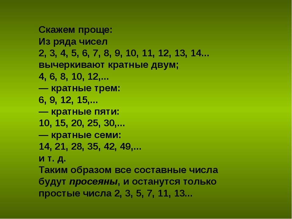 Скажем проще: Из ряда чисел 2, 3, 4, 5, 6, 7, 8, 9, 10, 11, 12, 13, 14... вы...