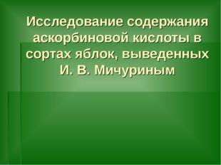 Исследование содержания аскорбиновой кислоты в сортах яблок, выведенных И. В.