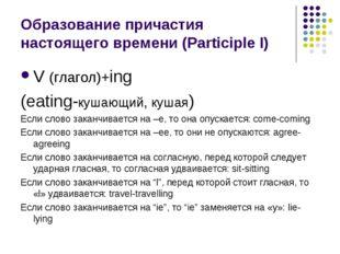 Образование причастия настоящего времени (Participle I) V (глагол)+ing (eatin