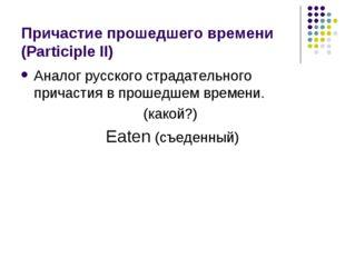 Причастие прошедшего времени (Participle II) Аналог русского страдательного п