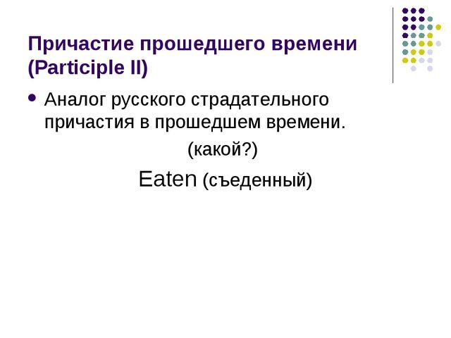 Причастие прошедшего времени (Participle II) Аналог русского страдательного п...